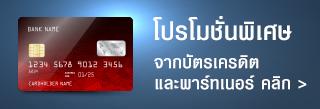 โปรโมชั่นบัตรเครดิต