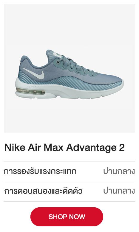 Nike-Air-Max-Advantage-2