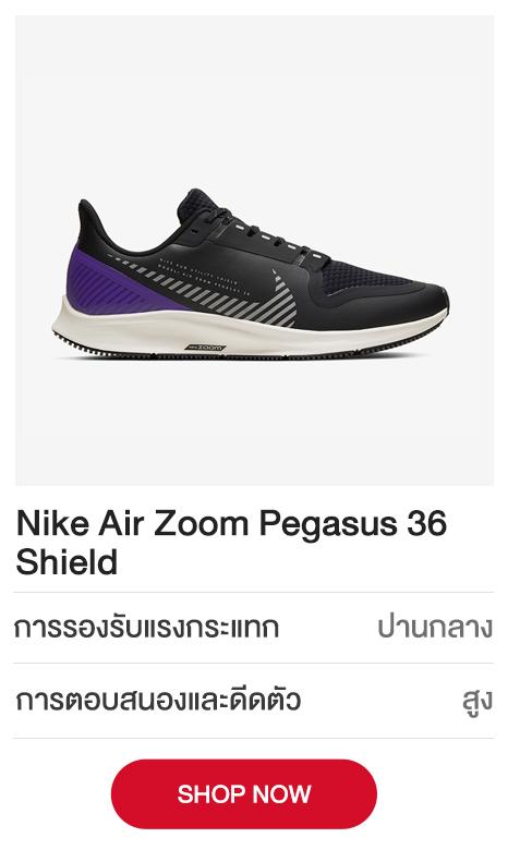 Nike-Air-Zoom-Pegasus-36-Shield