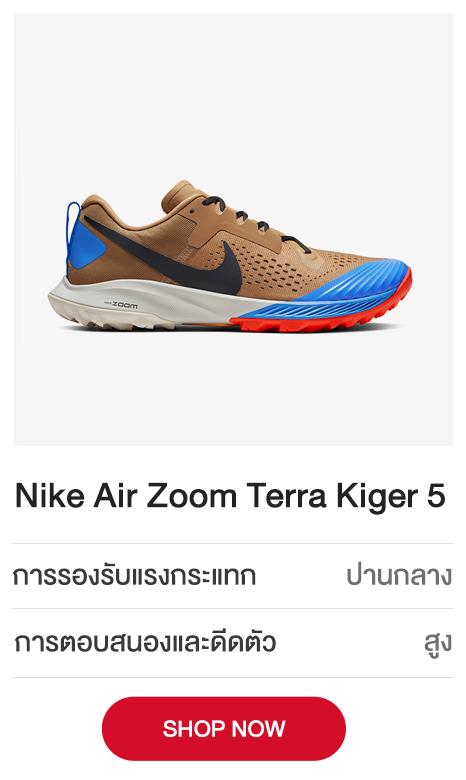 Nike-Air-Zoom-Terra-Kiger-5