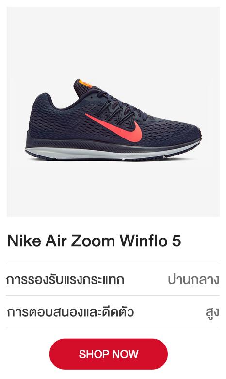 Nike-Air-Zoom-Winflo-5