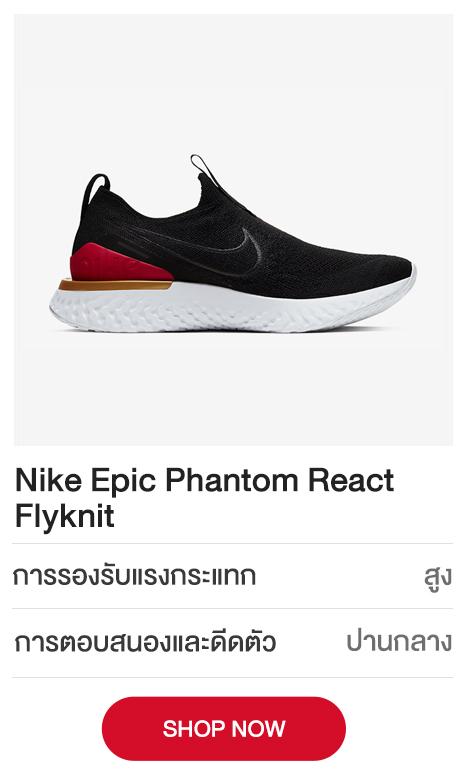 Nike-Epic-Phantom-React-Flyknit