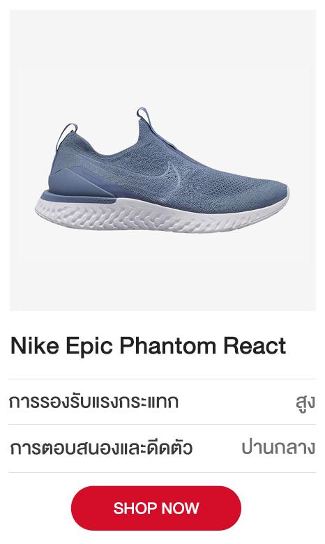 Nike-Epic-Phantom-React
