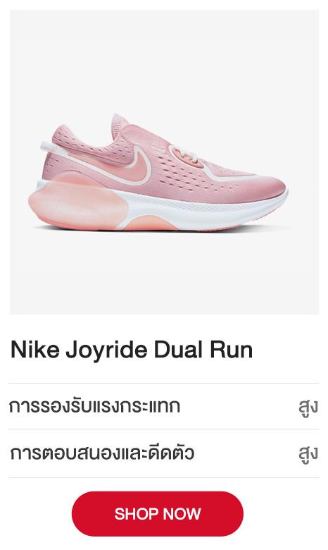 Nike-Joyride-Dual-Run