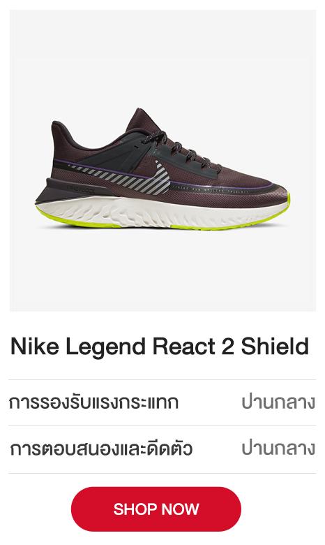 Nike-Legend-React-2-Shield