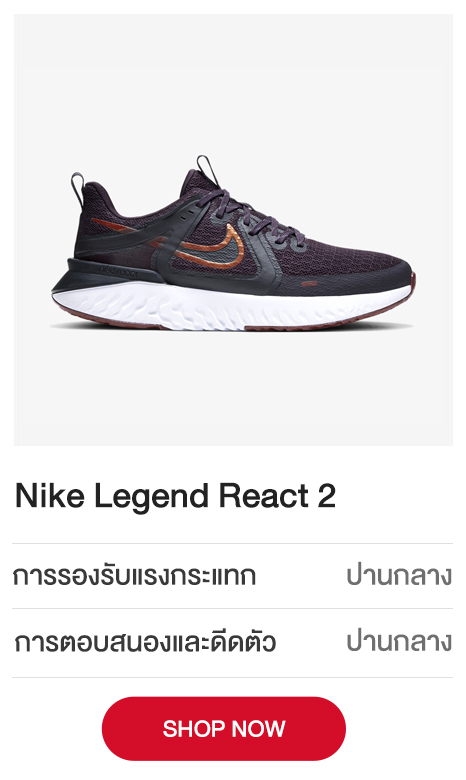 Nike-Legend-React-2