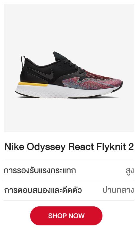 Nike-Odyssey-React-Flyknit-2