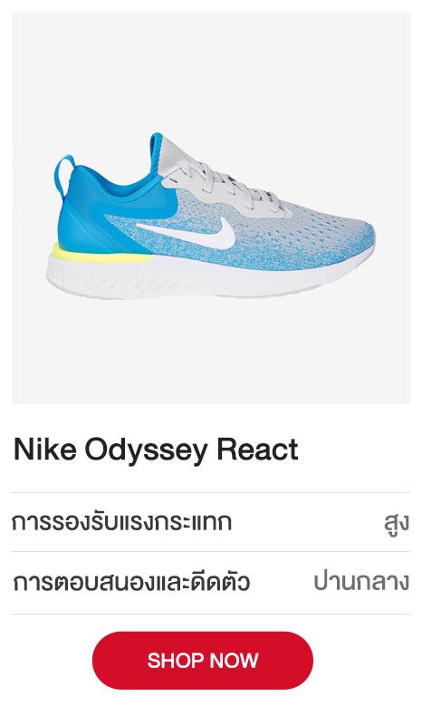 Nike-Odyssey-React