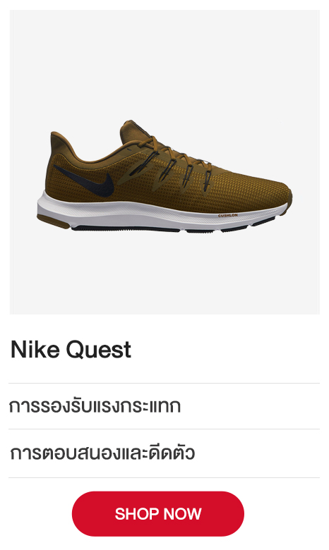 Nike-Quest