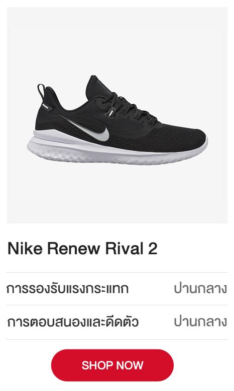 Nike-Renew-Rival-2