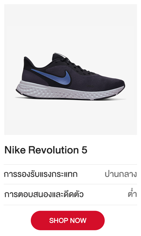 Nike-Revolution-5