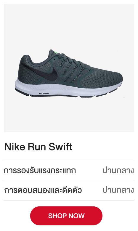 Nike-Run-Swift