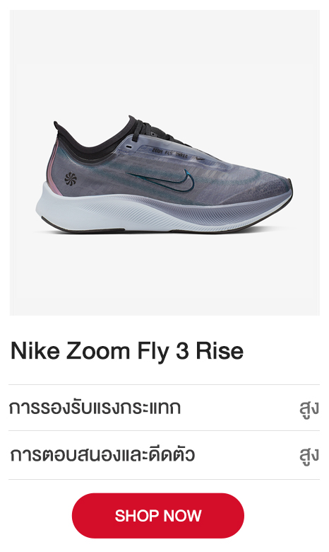 Nike-Zoom-Fly-3-Rise