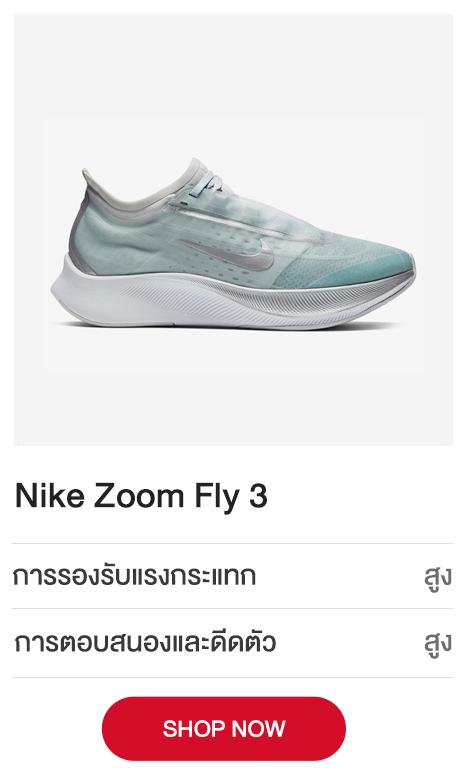 Nike-Zoom-Fly-3