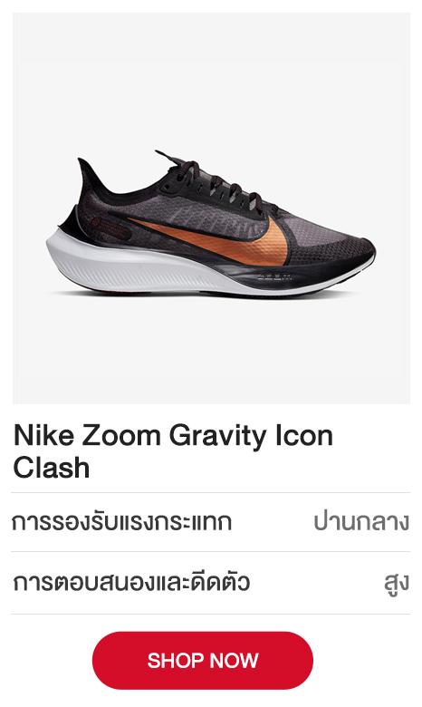 Nike-Zoom-Gravity-Icon-Clash
