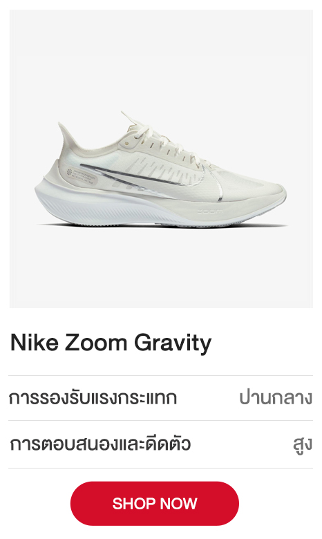 Nike-Zoom-Gravity