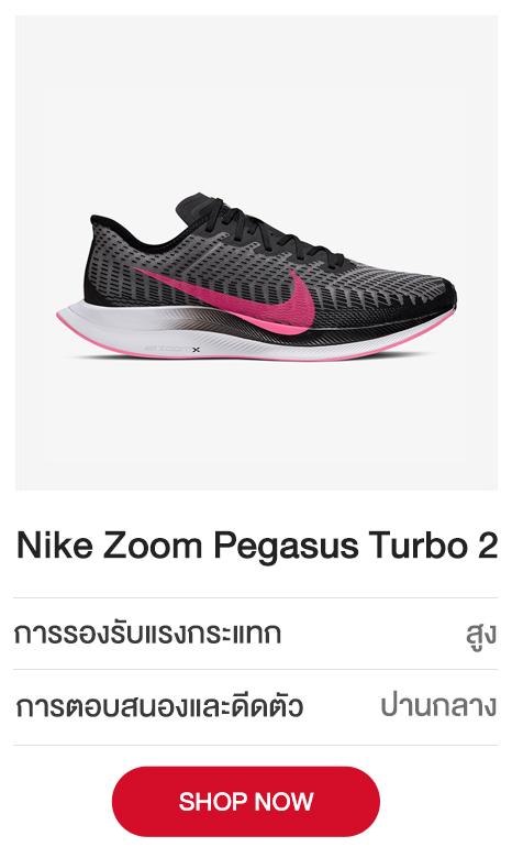 Nike-Zoom-Pegasus-Turbo-2