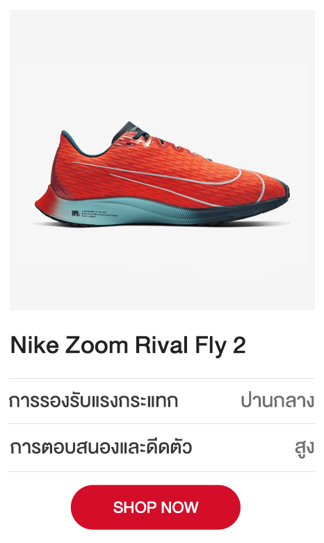 Nike-Zoom-Rival-Fly-2
