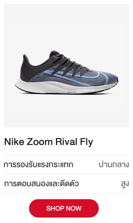 Nike-Zoom-Rival-Fly