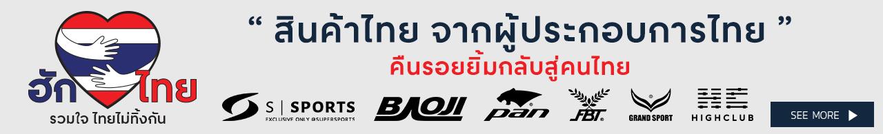 shop-brands-thai