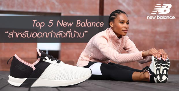Top 5 New Balance for daily gym at home