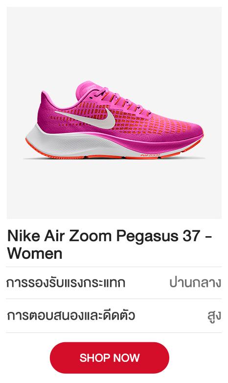 Nike Air Zoom Pegasus 37 - Women